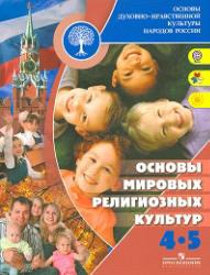 Основы мировых религиозных культур, 4-5 класс, Беглов А.Л., Саплина Е.В., Токарева Е.С., Ярлыкапов А.А., 2010