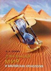 Древний мир и библейская хронология, Опарин А.А., 2004