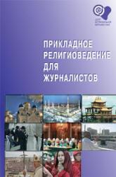Прикладное религиоведение для журналистов, Григорян М., 2009