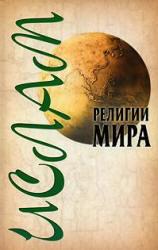 Религии мира, Ислам, Ханников А.А., 2009