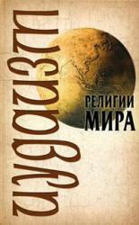 Религии мира, Иудаизм, Барановский В.А., Иванов Ю.И., 2009