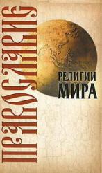 Религии мира, Православие, Иванов Ю.И., 2009