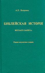 Библейская история Ветхого Завета, Лопухин А.П., 1986