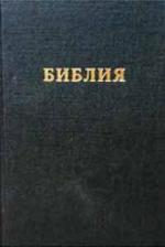 Библия - Книги священного писания ветхого и нового завета - Канонические