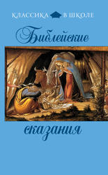 Сборник Библейские сказания, Классика в школе, 2011