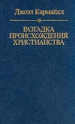 Разгадка происхождения христианства, Джоэл Кармайкл, 2002