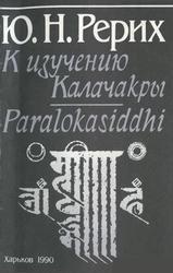 Сборник, K изучению калачакры, Pеpих Ю.H.