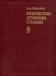 Язычество древних славян, Рыбаков Б.А.