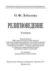 Религиоведение, Лобазова О.Ф., 2012