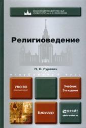 Религиоведение, Гуревич П.С., 2014