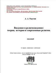 Введение в религиоведение, Теория, история и современные религии, Курс лекций, Радугин А.А., 2000