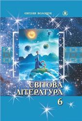 Світова література, 6 клас, Волощук Є.В., 2014