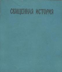 Священная история для детей, Львова М.А., 1990
