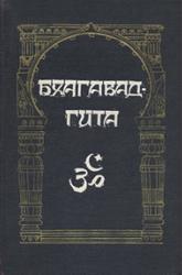 Махабхарата, Выпуск 2, Бхагавадгита, 1956