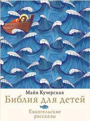 Библия для детей, Евангельские рассказы, Кучерская М.А., 2015