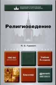 Религиоведение, учебник для бакалавров, Гуревич П.С., 2014
