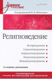 Религиоведение: Учебное пособие, Шахнович М.М., 2012