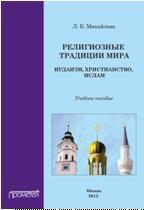 Религиозные традиции мира, иудаизм, христианство, ислам, учебное пособие, Михайлова Л.Б., 2013