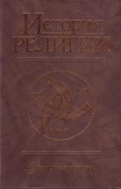 История религии, в 2 томах, Том 2, Учебник, Ацамба Ф.М., Бектимирова Н.Н., Давыдов И.П., 2004