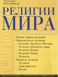Религии мира, Учебное пособие, Шахнович М.М., 2006