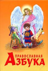 Православная азбука, Синюк Н.