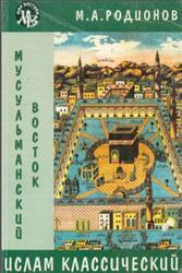 Ислам классический, Родионов М.А., 2001