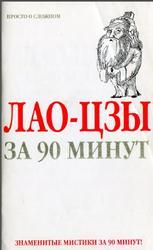 Лао-Цзы за 90 минут, Золотаревская М.А., 2006