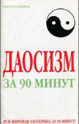 Даосизм за 90 минут, Нимбрук Л., 2006