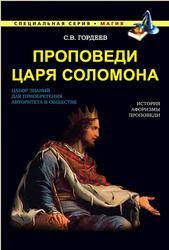 Проповеди царя Соломона, Гордеев С.В., 2015