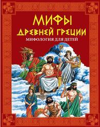 Мифы Древней Греции, Мифология для детей, Шалаева Г.П., 2009