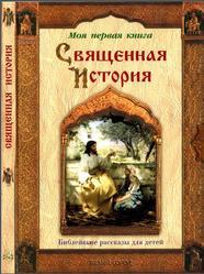 Священная История, Воздвиженский П.Н., 2007