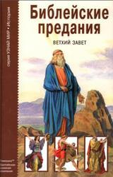 Библейские предания, Ветхий завет, 2010
