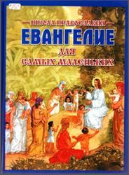 Евангелие для самых маленьких, 2011
