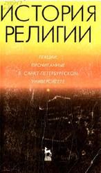 История религии, Лекции, 1998