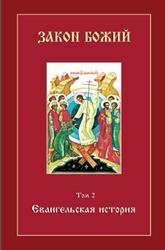 Библейская история, Том 2, Евангельская история, Воробьев С., 2010