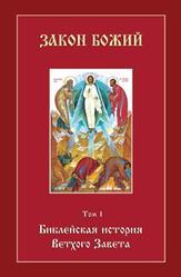 Библейская история, Ветхий завет, Том 1, Воробьев С., 2009