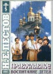Православное воспитание детей, Пестов Н.Е.