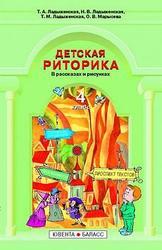 Детская напыщенность во рассказах равным образом рисунках, 0 класс, Ладыженская Т.А., Марысева О.В., 0012