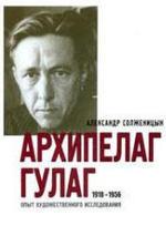 Архипелаг ГУЛАГ - Солженицын А.И. - В 3-х томах Том 1
