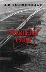 Архипелаг ГУЛАГ - Солженицын А.И. - В 3-х томах Том 3