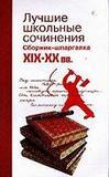 Сборник школьных сочинений по литературе (XIX-XXв.)