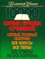 10000 самых лучших сочинений, Ерышева О.П.
