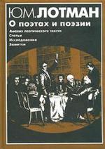 О поэтах и поэзии - Анализ поэтического текста - Лотман Ю.М.