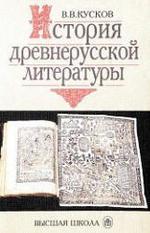 История древнерусской литературы - Кусков В.В.