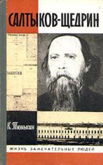 Салтыков-Щедрин - Тюнькин К.И.