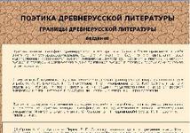 Поэтика древнерусской литературы - Лихачев Д.С.