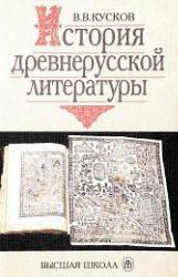 История древнерусской литературы, Кусков