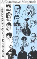 История русской литературы с древнейших времен по 1925 года - Том 1 - Мирский Д.П.