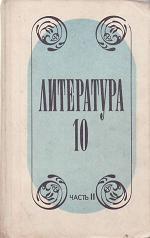 Литература - Учебное пособие для учащихся 10 класса средней школы в двух частях - Лебедев Ю.А.