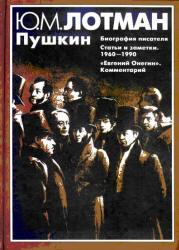 Пушкин - Лотман Ю.М., 1995
